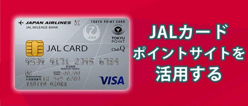 JALカードとセットで最強!ポイントサイトの活用