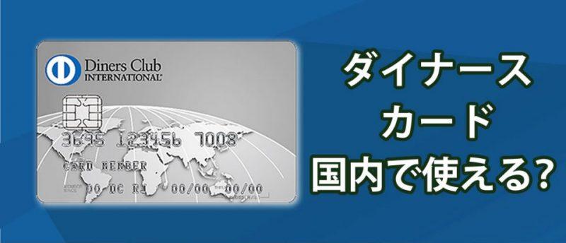 日本でダイナースクラブカードは使いにくい?国内で利用できる店舗と使い勝手を徹底検証
