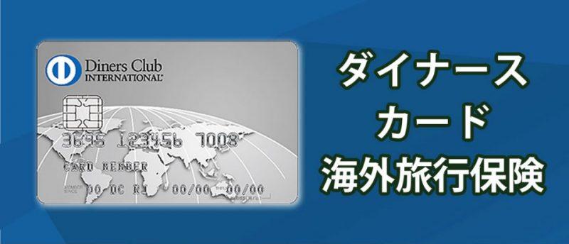 ダイナースクラブカードの海外旅行保険はノーマルカードでも充実