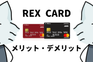 REXカードのメリット・デメリットまとめ!口コミ・評判も高い年会費無料の最強カード!