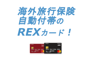 REXカードの海外旅行保険は自動付帯で優秀!年会費無料カード3種で比較してみた。