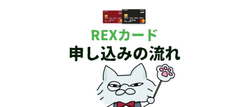 REXカードの申し込み方法って?国内最高レベルの還元率カードを手に入れる!