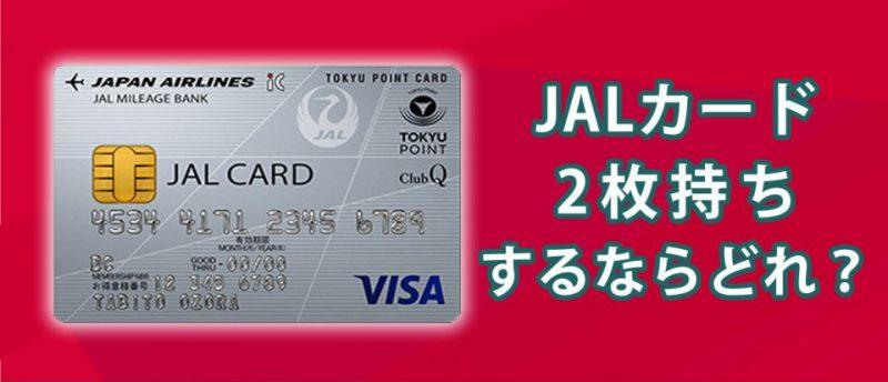 カードの2枚持ちでマイル獲得数をアップ!JALカードはどんな組み合わせがおすすめ