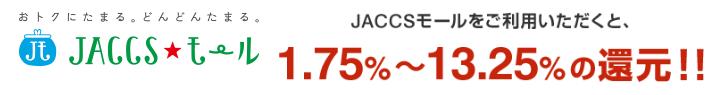 JACCSモールを利用して