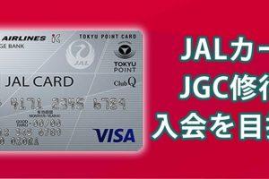 JALでJGC修行して上級会員ライフを楽しむ!