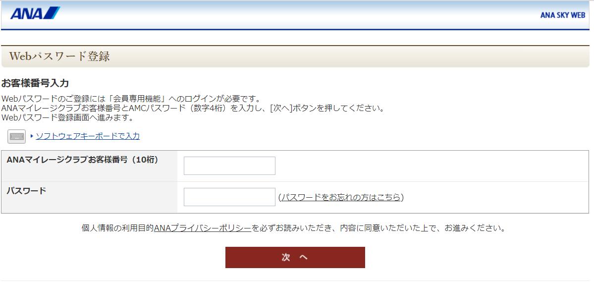 ANA SKY WEBのWebパスワード登録画面