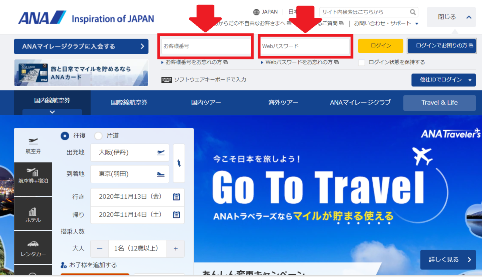 「ANA SKY WEB」のログイン手順