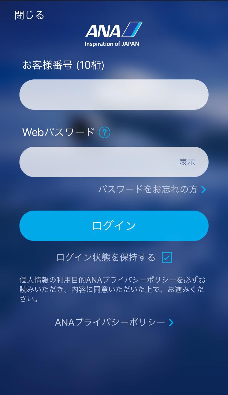 ANAアプリのログイン画面
