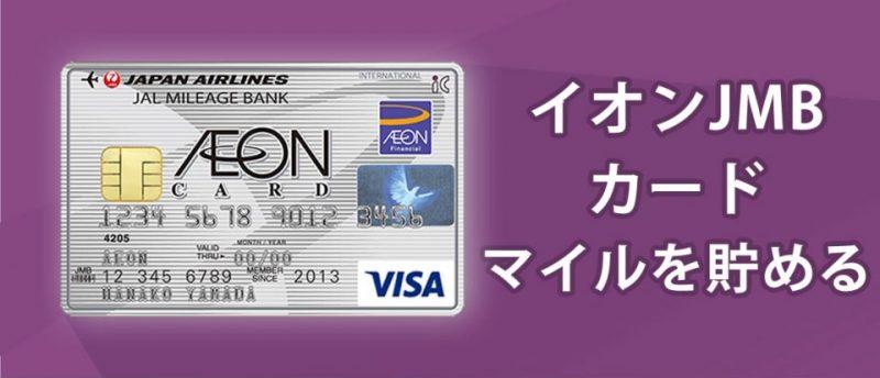 イオンJMBカードならJALマイルが貯まる!買い物でマイルを貯めて旅行しよう!