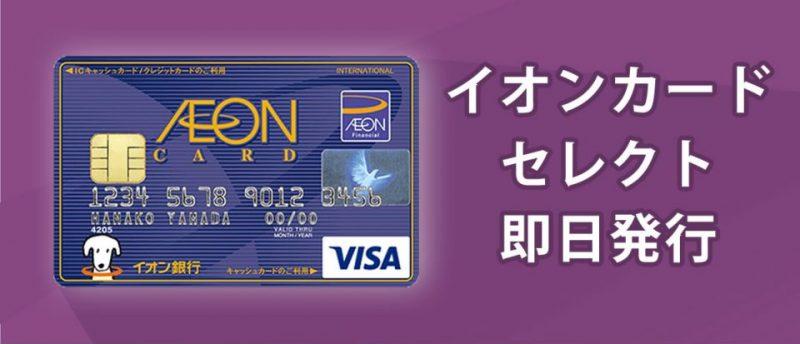 イオンカードセレクトは即日発行できる!申し込んだその日からポイントが貯まって便利!