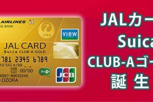 ついに誕生!JALカードSuica CLUB-Aゴールドとはどんなカード?