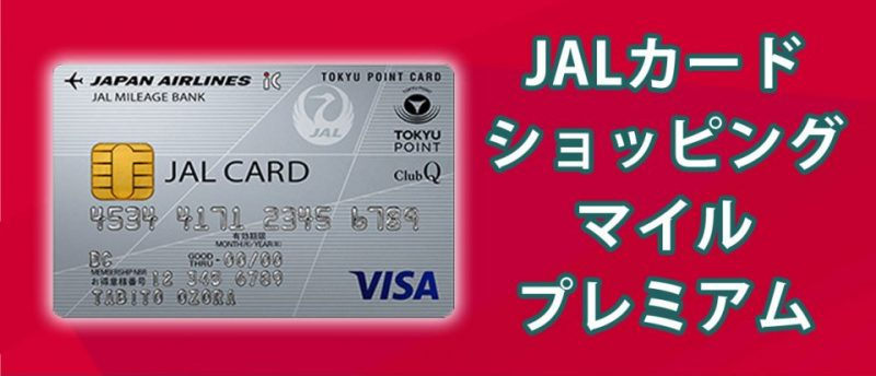 JALマイルを貯めるなら加入必須のショッピングマイル・プレミアム