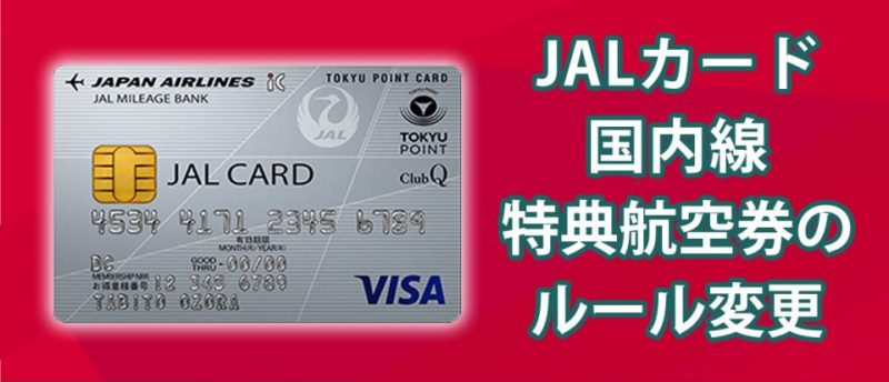 JALカード会員必見!国内線特典航空券のルール変更