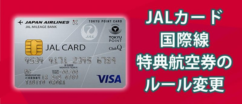 JALカード会員要チェック!大幅変更になる国際線特典航空券