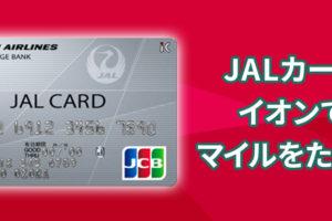 JALマイルをイオンで貯めるなら、どのカードが楽かしら?