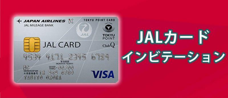 JALカードのインビテーションを早く受け取る方法!この2点に気をつけよう