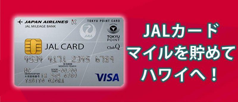 JALカードでマイルを集めてハワイに行こう!