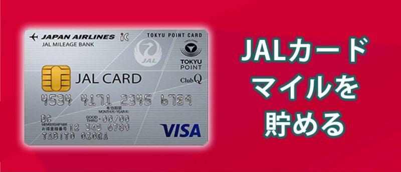 JALカードでどうやったらJALマイルが貯まる?爆発的に貯める方法はあるのか