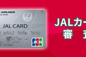 JALカードの審査難易度って?最短発行を実現するコツを大公開