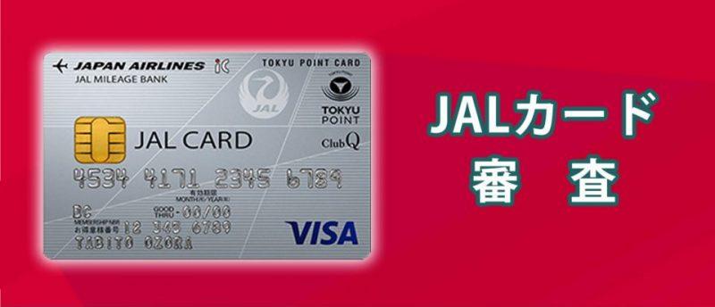 JALカードの審査は厳しい?審査難易度や最短発行のコツを徹底解説
