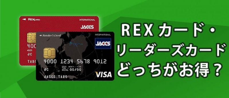 リーダーズカードを徹底解説!レックスカードと比較するとどちらがいいの?