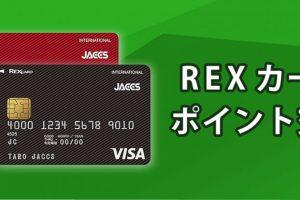REXカードのポイントの使い方って?交換比率100%のJデポで商品と交換可能