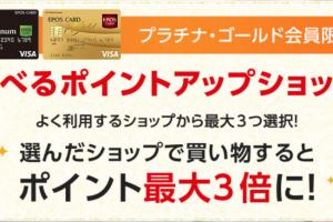 エポスゴールドカードで利用できる優待、選べるポイントアップショップってなに?