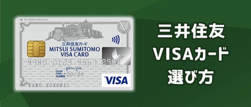 ステータスが高い!銀行系クレジットカード三井住友VISAカードの選び方