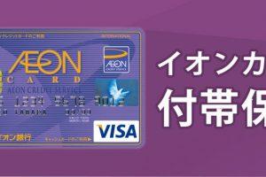イオンカードの保険って?盗難補償などの保険で選ぶべきイオンカードとは