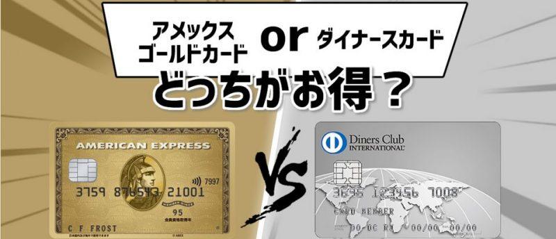 ダイナースクラブカードとアメックスゴールドカードを徹底比較!ダイナースが優れているところは?