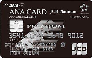 ANAプレミアカード