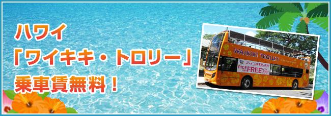 トロリーバス乗車賃無料