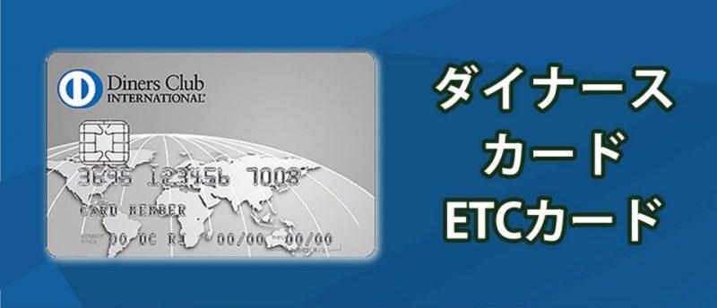 高ステータスで有名なダイナースクラブカードのETCカードは無料発行できる!