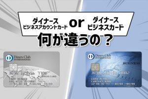ダイナースプレミアムビジネスアカウントカードはダイナースビジネスカードとどう違うの?