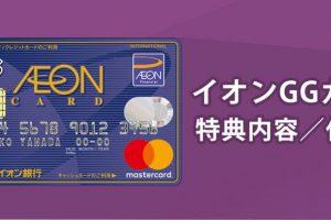 イオンカード(GGマーク付き)の作り方って?5%割引日が増え買い物がお得に!