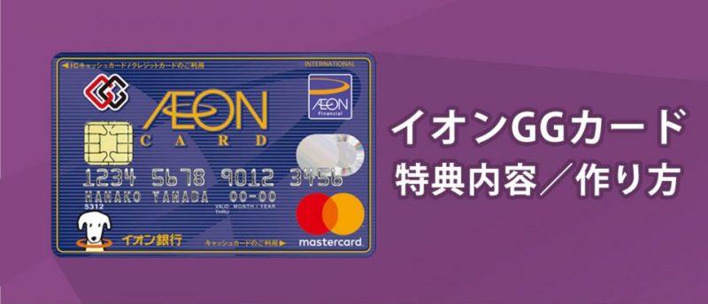 55歳以上の方が申し込めるG.Gマーク付きのイオンカードってどんなカード?