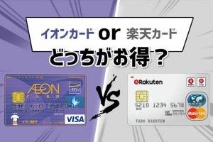イオンカードと楽天カードを徹底比較!イオンカードがおススメな理由とは?