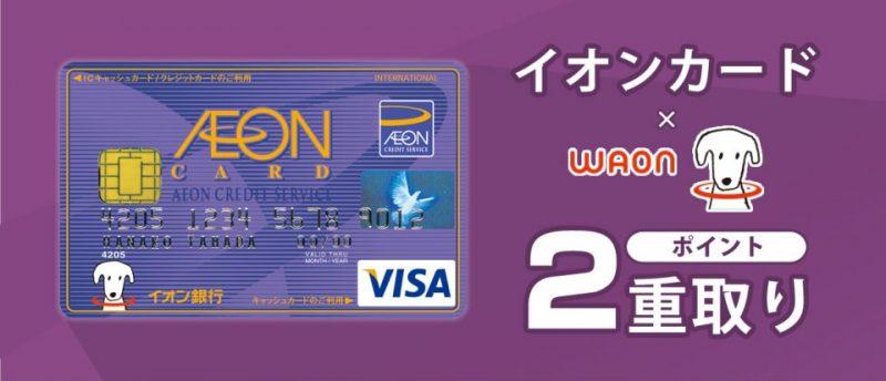 イオンカードは電子マネーWAONと相性抜群!お得なポイント2重取りも出来る!