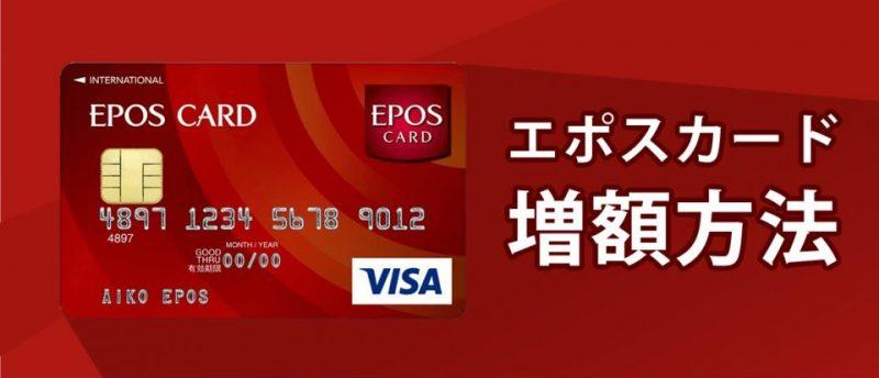 エポスカードの増額方法について紹介!一時的な増額が出来るサービスとは?