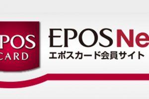 エポスカード会員はエポスネットと公式アプリへログインすると便利!