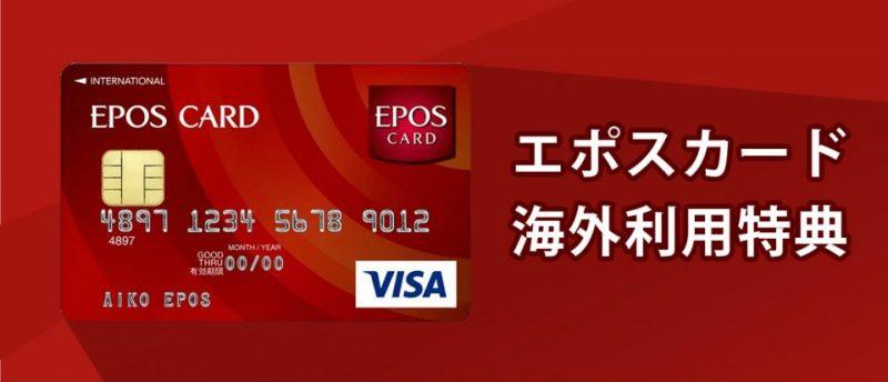 海外でオトクな優待がたくさん!エポスカードの海外利用特典を紹介!