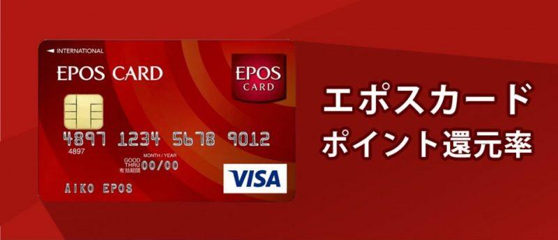 エポスゴールドカードの気になるポイント還元率はどれくらい?賢くポイントを貯めるコツも紹介!