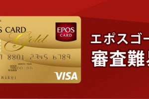 エポスゴールドカードはインビテーションから申し込む方法がお得で簡単!