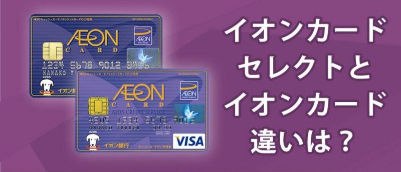 イオンカードとイオンカードセレクトはここが違う!2つのカードの違いを解説
