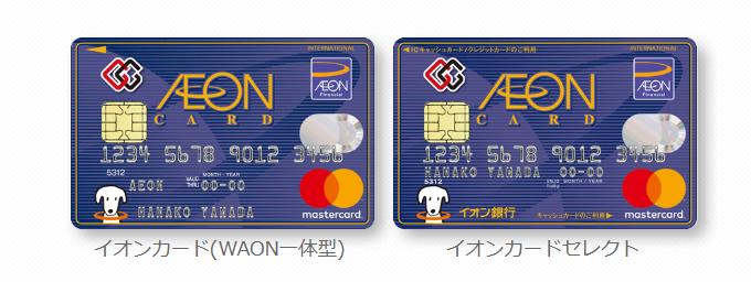 イオンカード(GGマーク付き)
