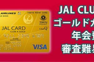 特典一杯のJALカードCLUB-Aゴールドカード!