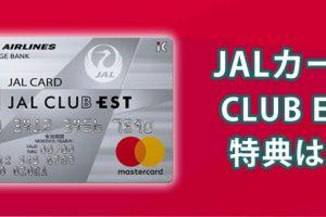 20代限定!JALカードCLUB ESTに与えられた特典は?