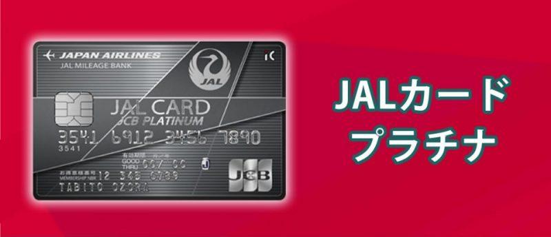 JALカードの中でも最高ランクカード「プラチナ」