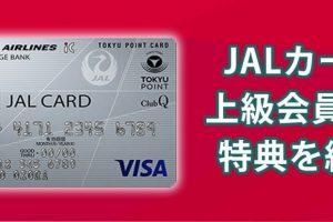 JALの上級会員JGCになるとどんな特典があるの?