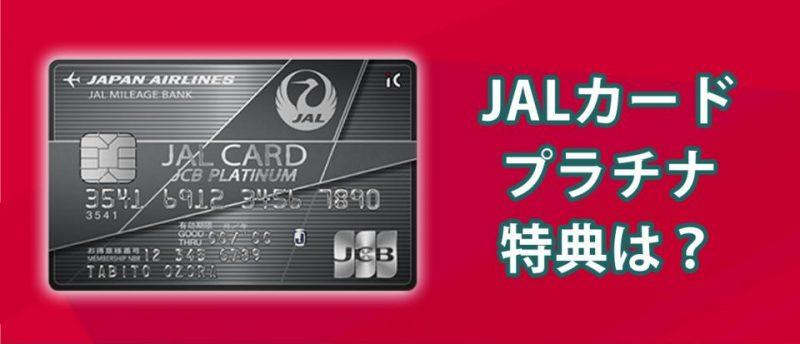 最強のJALカードプラチナどんな特典があるの